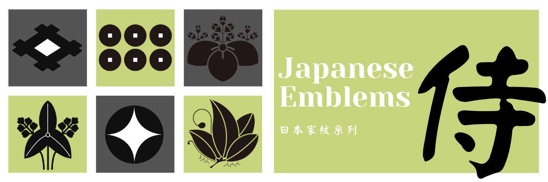 日本家紋系列